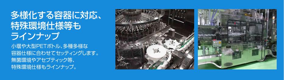 多様化する容器に対応、特殊環境仕様等もラインアップ